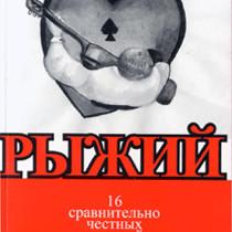 Вадим Розмаинский. «Рыжий»