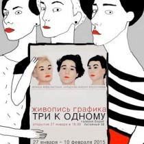 Алиса Юфа, Мария Федосеева, Наташа Хабарова. «ТРИ К ОДНОМУ»