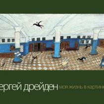 Сергей Дрейден МОЯ ЖИЗНЬ В КАРТИНКАХ