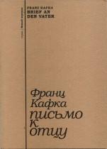 Kafka_письмо