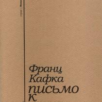 Франц Кафка: Письмо к Отцу