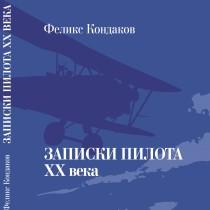 Феликс Кондаков ЗАПИСКИ ПИЛОТА XX ВЕКА