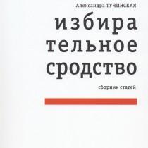 Александра Тучинская ИЗБИРАТЕЛЬНОЕ СРОДCТВО