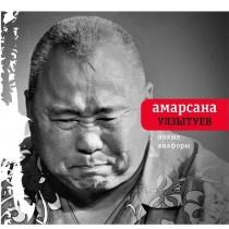 ПОЭТИЧЕСКИЙ ВЕЧЕР Амарсаны Улзытуева