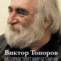 Презентация книги Виктора Топорова  «Да здравствует жизнь без меня!»