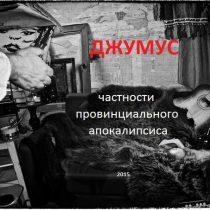 ДЖУМУС Презентация проекта (в рамках выставки Олега Мусина)