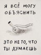 Керим Рагимов. Я все могу объяснить. Холст, акрил.