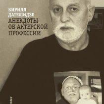 Кирилл Датешидзе АНЕКДОТЫ ОБ АКТЕРСКОЙ ПРОФЕССИИ