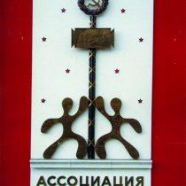 Георгий Захаров. АССОЦИАЦИЯ ПОДСОБНЫХ РАБОЧИХ 3. Ассамбляж