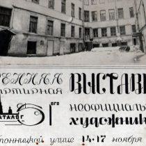 Квартирная выставка НА БРОННИЦКОЙ. 1981. Реконструкция событий