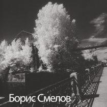 Борис Смелов ИЗБРАННОЕ