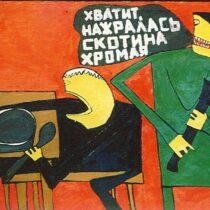 Игорь Межерицкий. PUNGENT STENCH. Живопись / графика / коллаж