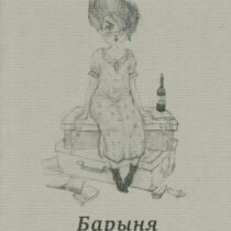 Катя Московская БАРЫНЯ