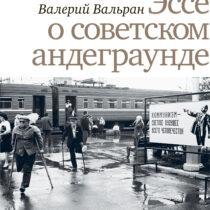 Валерий Вальран ЭССЕ О СОВЕТСКОМ АНДЕГРАУНДЕ